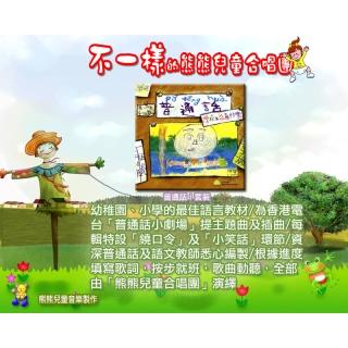 Pu Tong hua 普通話 II 4-6套裝