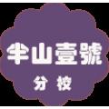 半山壹號分校 (New)