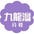 九龍灣分校