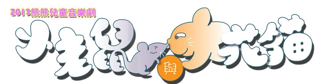 2013「小老鼠与大花猫」音乐剧